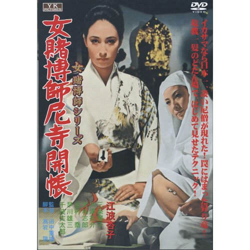 女賭博師尼寺開帳 江波杏子主演 女賭博師シリーズ FYK-188 [DVD]
