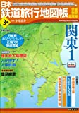 日本鉄道旅行地図帳 3号―全線・全駅・全廃線 (3) (新潮「旅」ムック)
