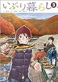 いぶり暮らし(3): ゼノンコミックス