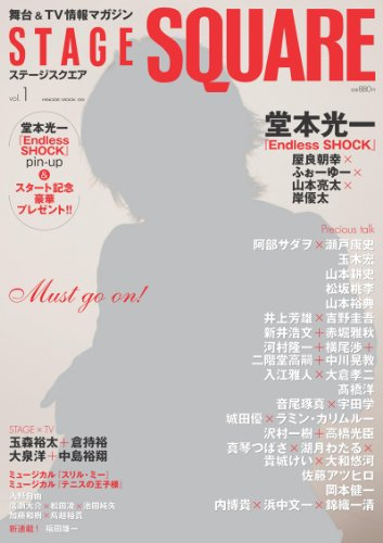 ステージスクエアvol.1 (HINODE MOOK 09)