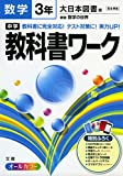 中学教科書ワーク 大日本図書版 新版 数学の世界 3年