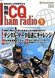 別冊 CQハムラジオ 2009年 03月号 [雑誌]