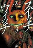 スイッチウィッチ(3): ヤングチャンピオン・コミックス