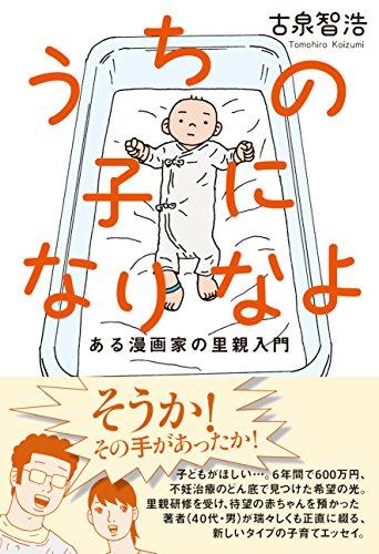 子作りに悩む漫画家夫婦が体験した不妊治療の現実と、誰も教えてくれない里親の話『うちの子になりなよ』