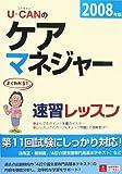 ユーキャンのケアマネジャー速習レッスン 2008年版 (2008)