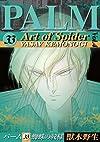 パーム (33) 蜘蛛の紋様 (4) (ウィングス・コミックス)