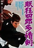 眠狂四郎 多情剣[DVD]