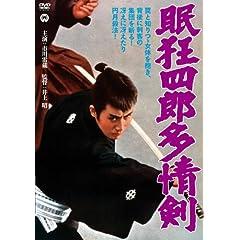 眠狂四郎 多情剣 [DVD]