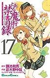 とある魔術の禁書目録(17) (ガンガンコミックス)