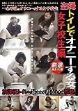 盗撮 トイレでオナニーする女 女子校生編 [DVD]