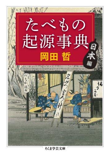 たべもの起源事典 日本編 (ちくま学芸文庫)