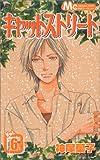 キャットストリート 6 (6) (マーガレットコミックス 別冊マーガレット)