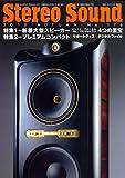 ステレオサウンド No.176―季刊