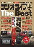 ラジオライフ The Best 2016年5月号 別冊