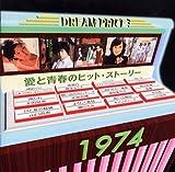 DREAM PRICE 1500 愛と青春のヒット・ストーリー1974