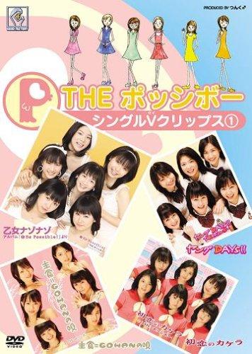 シングルVクリップス(1) [DVD]