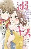 溺愛キス (フラワーコミックス〔スペシャル〕)