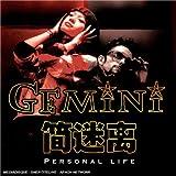 echange, troc Gemini, Suna - Personal Life