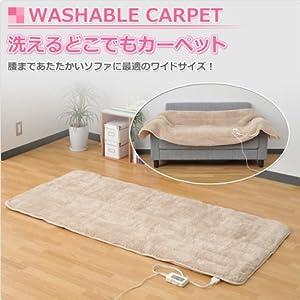 山善(YAMAZEN) 洗えるどこでもカーペット(180×80cm)