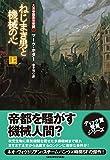 ねじまき男と機械の心〈上〉 (大英帝国蒸気奇譚2) (創元海外SF叢書)