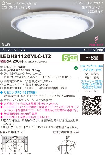 E-CORE Smart Home Lighting LEDH81120YLC-LT2