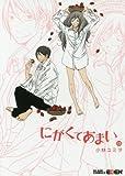 にがくてあまい 12 (マッグガーデンコミックス EDENシリーズ)