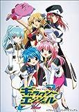 ギャラクシーエンジェルZ Blu-ray Box