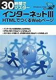30時間でマスター インターネット〈3〉HTMLでつくるWebページ