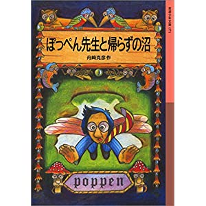 ぽっぺん先生と帰らずの沼 (岩波少年文庫)
