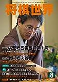 将棋世界 2013年 08月号 [雑誌]