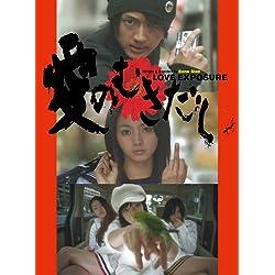 愛のむきだし [DVD]