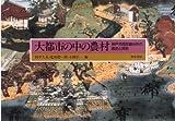 大都市の中の農村―神戸市西区櫨谷町の歴史と民俗