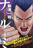 ナルミ 4 (キングシリーズ 漫画スーパーワイド)