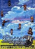 英雄伝説 空の軌跡 FC シナリオブック