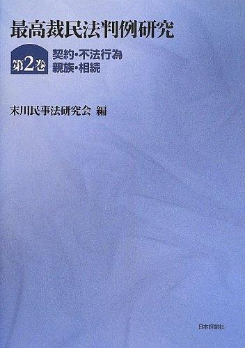 最高裁民法判例研究 第2巻