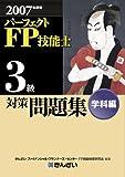 パーフェクトFP技能士3級対策問題集 学科編 2007年度版 (2…