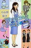 ワーキングピュア 1 (講談社コミックスキス)