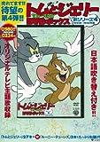 トムとジェリー DVD ボックス 新シリーズ4 1941年~1949年編 (<DVD>)