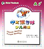 Snowball in Chinese.Reading (Simplified Chinese Version) (Two Volumes) (Chinese Edition)