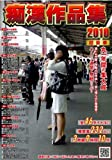痴漢作品集 2010 [DVD]