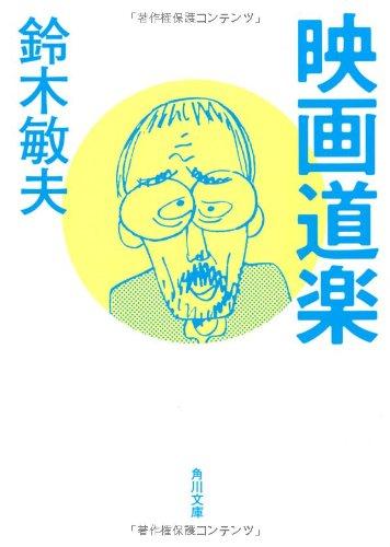 映画道楽 (角川文庫)