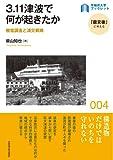 3.11津波で何が起きたか―被害調査と減災戦略 (早稲田大学ブックレット<「震災後」に考える>)