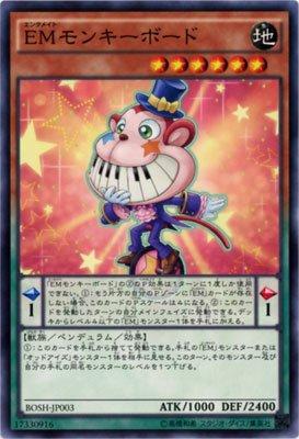 EMモンキーボード ノーマル 遊戯王 ブレイカーズ・オブ・シャドウ bosh-jp003