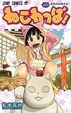 ねこわっぱ!  1 (ジャンプコミックス)