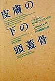 皮膚の下の頭蓋骨 (ハヤカワ・ミステリ文庫 (HM 129‐2))