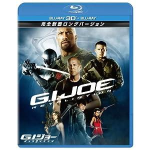 G.I.ジョー♪☆バック2リベンジ♪完全制覇ロングバージョン 3D&2Dブルーレイセット〔2枚組〕
