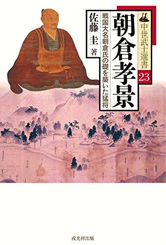 朝倉孝景 (中世武士選書23)