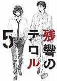 【Amazon.co.jp限定】残響のテロル 5(オリジナルステッカーver.5付)(初回仕様限定版) [Blu-ray]