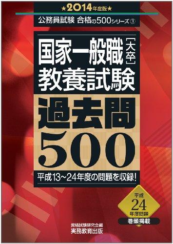 国家一般職[大卒]教養試験 過去問500 2014年度 (公務員試験 合格の500シリーズ 3)