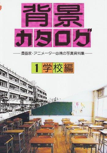 背景カタログ〈1〉学校編―漫画家・アニメーター必携の写真資料集